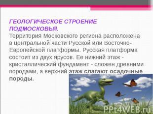 ГЕОЛОГИЧЕСКОЕ СТРОЕНИЕ ПОДМОСКОВЬЯ. Территория Московского региона расположена в