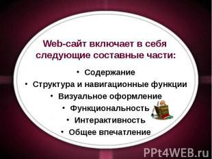 Web-сайт включает в себя следующие составные части: Содержание Структура и навиг