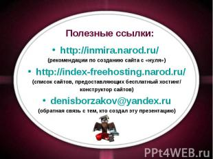 Полезные ссылки: http://inmira.narod.ru/ (рекомендации по созданию сайта с «нуля