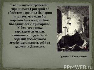 С волнением и трепетом спрашивает Григорий об убийстве царевича Дмитрия и узнаёт