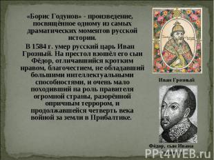 «Борис Годунов» - произведение, посвящённое одному из самых драматических момент