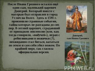 После Ивана Грозного остался ещё один сын, маленький царевич Дмитрий. Который вм
