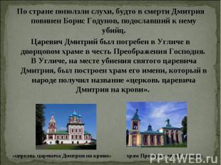 По стране поползли слухи, будто в смерти Дмитрия повинен Борис Годунов, подослав