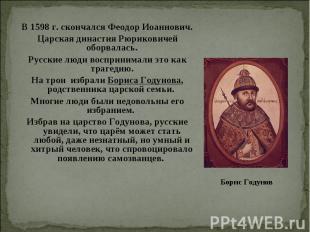 В 1598 г. скончался Феодор Иоаннович. Царская династия Рюриковичей оборвалась. Р