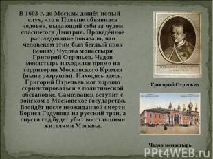 В 1603 г. до Москвы дошёл новый слух, что в Польше объявился человек, выдающий с