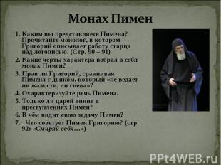 Монах Пимен 1. Каким вы представляете Пимена? Прочитайте монолог, в котором Григ