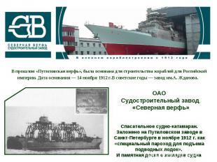 В прошлом «Путиловская верфь», была основана для строительства кораблей для Росс