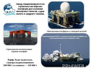 Завод специализируется на строительстве морских платформ для освоения шельфовых