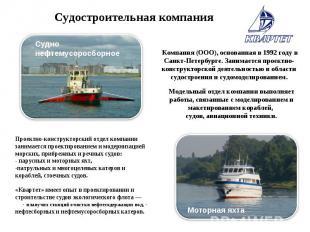 Судостроительная компания Компания (ООО), основанная в 1992 году в Санкт-Петербу