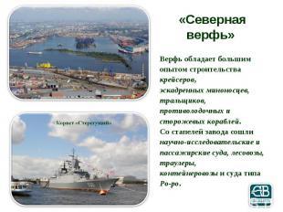 «Северная верфь» Верфь обладает большим опытом строительства крейсеров, эскадрен