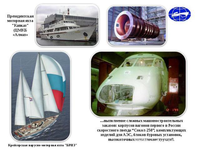 Президентская моторная яхта