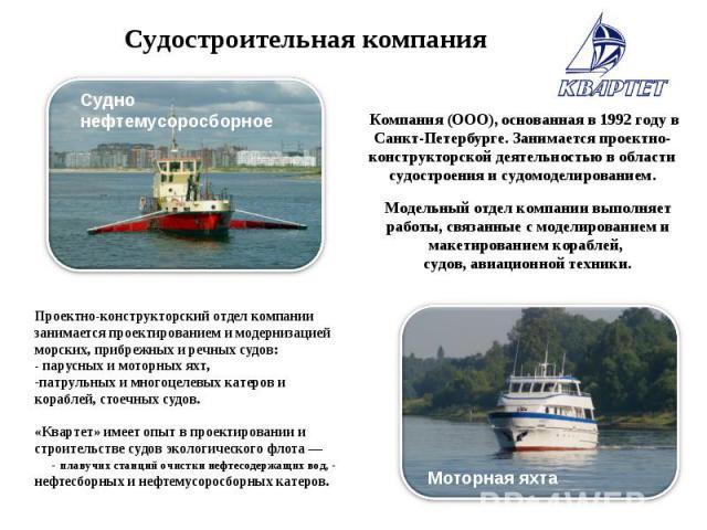 Судостроительная компания Компания (ООО), основанная в 1992 году в Санкт-Петербурге. Занимается проектно-конструкторской деятельностью в области судостроения и судомоделированием. Модельный отдел компании выполняет работы, связанные с моделированием…
