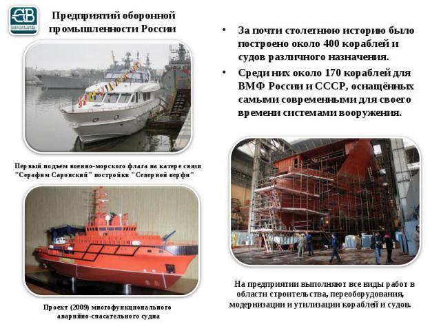 Предприятий оборонной промышленности России За почти столетнюю историю было построено около 400 кораблей и судов различного назначения. Среди них около 170 кораблей для ВМФ России и СССР, оснащённых самыми современными для своего времени системами в…