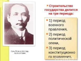 Строительство государства делится на три периода: 1) период военного правления,