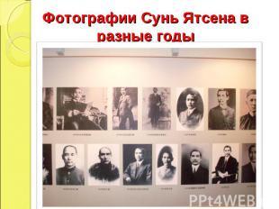 Фотографии Сунь Ятсена в разные годы