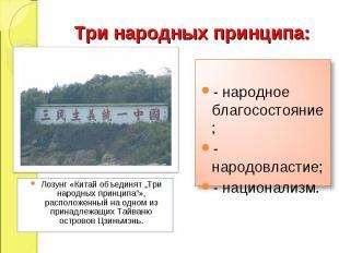 """Три народных принципа: Лозунг «Китай объединят """"Три народных принципа""""», располо"""
