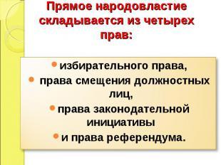 Прямое народовластие складывается из четырех прав: избирательного права, права с