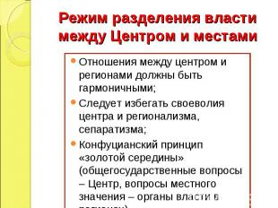 Режим разделения власти между Центром и местами Отношения между центром и регион