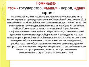 Гоминьдан «го» - государство, «минь» - народ, «дан» - партия. Национальная, или