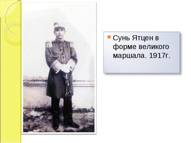 Сунь Ятцен в форме великого маршала. 1917г.