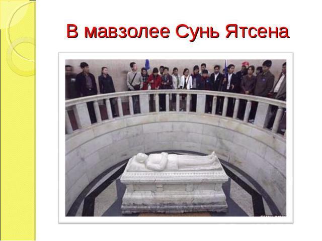 В мавзолее Сунь Ятсена