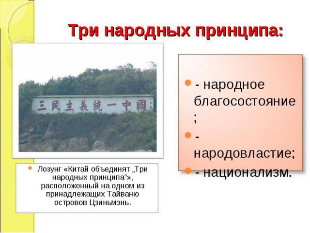"""Три народных принципа: Лозунг «Китай объединят """"Три народных принципа""""», расположенный на одном из принадлежащих Тайваню островов Цзиньмэнь. - народное благосостояние; - народовластие; - национализм."""