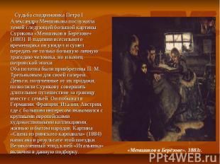 Судьба сподвижника Петра I Александра Меншикова послужила темой следующей большо