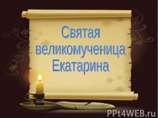 Святая великомученица Екатарина