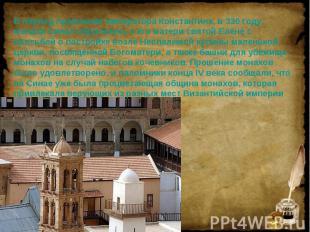 В период правления императора Константина, в 330 году, монахи Синая обратились к