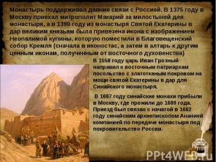 Монастырь поддерживал давние связи с Россией. В 1375 году в Москву приехал митро