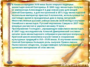 В Киеве в середине XVIII века было открыто подворье монастыря святой Екатерины.