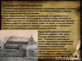 Базилика Преображения Главный храм монастыря (католикон), трёхнефная базилика, п
