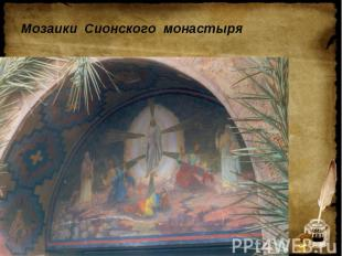 Мозаики Сионского монастыря
