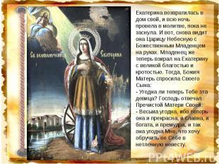Екатерина возвратилась в дом свой, и всю ночь провела в молитве, пока не заснула
