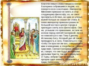 благочестивые слова говорила святая Екатерина собравшимся людям, что повергло вс