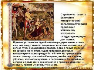 С целью устрашить Екатерину императорский вельможа Хурсаден предложил Максимину