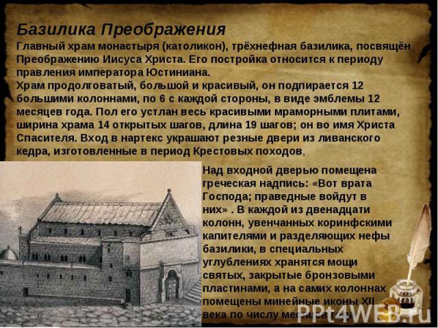 Базилика Преображения Главный храм монастыря (католикон), трёхнефная базилика, посвящён Преображению Иисуса Христа. Его постройка относится к периоду правления императора Юстиниана. Храм продолговатый, большой и красивый, он подпирается 12 большими …
