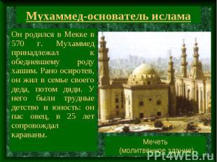 Мухаммед-основатель ислама Он родился в Мекке в 570 г. Мухаммед принадлежал к об
