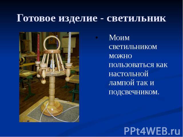 Готовое изделие - светильник Моим светильником можно пользоваться как настольной лампой так и подсвечником.
