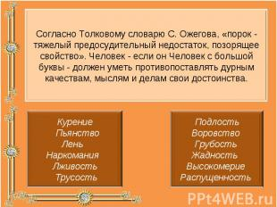 Согласно Толковому словарю С. Ожегова, «порок - тяжелый предосудительный недоста
