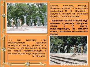 Москва. Болотная площадь. Памятник порокам. Скульптурная композиция М. М. Шемяки