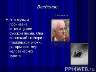 Введение. Эта музыка пронизана интонациями русской песни. Она воссоздаёт колорит