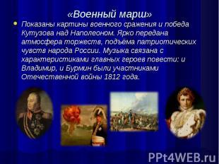 «Военный марш» Показаны картины военного сражения и победа Кутузова над Наполеон