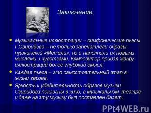 Заключение. Музыкальные иллюстрации – симфонические пьесы Г.Свиридова – не тольк