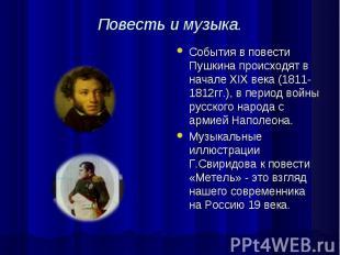 Повесть и музыка. События в повести Пушкина происходят в начале XIX века (1811-1