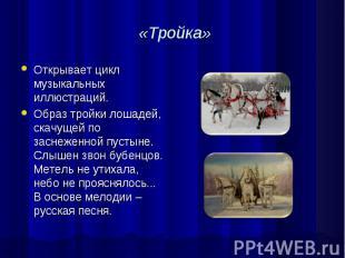 «Тройка» Открывает цикл музыкальных иллюстраций. Образ тройки лошадей, скачущей