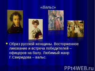«Вальс» Образ русской женщины. Восторженное ликование и встреча победителей – оф
