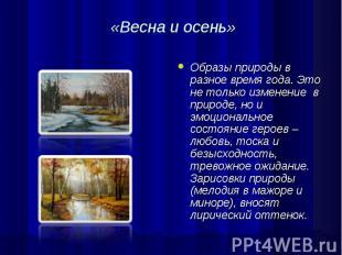 «Весна и осень» Образы природы в разное время года. Это не только изменение в пр