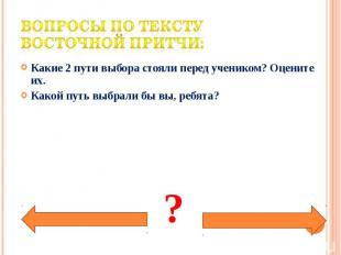 Вопросы по тексту восточной притчи: Какие 2 пути выбора стояли перед учеником? О