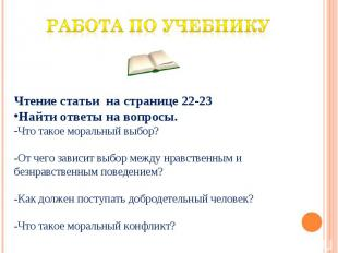 Работа по учебнику Чтение статьи на странице 22-23 Найти ответы на вопросы. Что